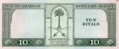 Ten Riyals Note First Issue Circulated During The Reign Of King Saud